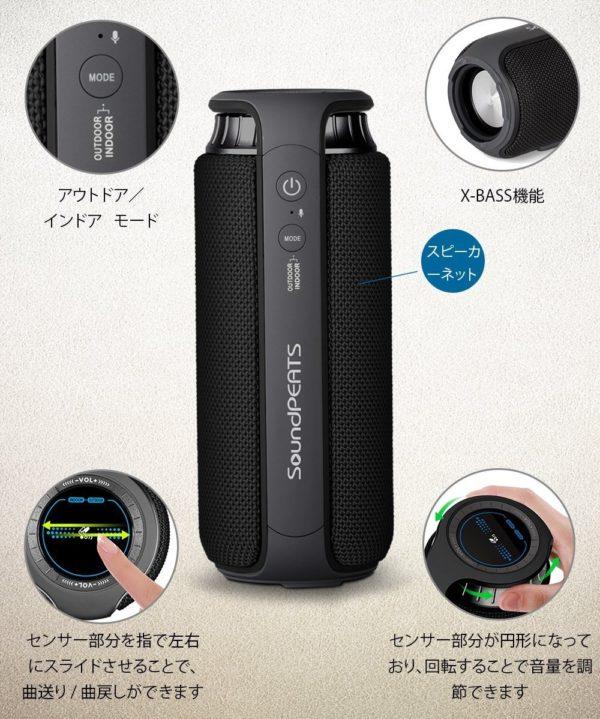 「SoundPEATS Bluetooth スピーカー P5」の基本的な使い方/Bluetoothペアリング方法