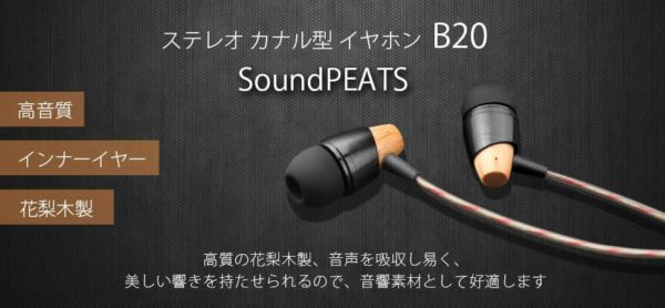 「SoundPEATS カナル型イヤホン B20」レビューまとめ!