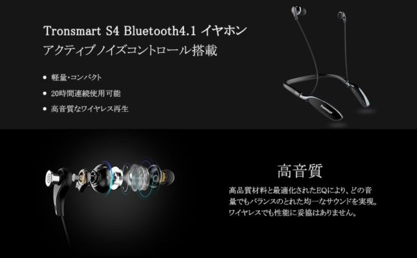 「Tronsmart S4 Bluetooth4.1 ワイヤレスイヤホン」の特徴/仕様