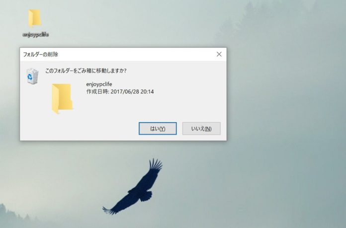 Windows 10:ファイルやフォルダ削除時に確認メッセージを表示する方法/しない方法