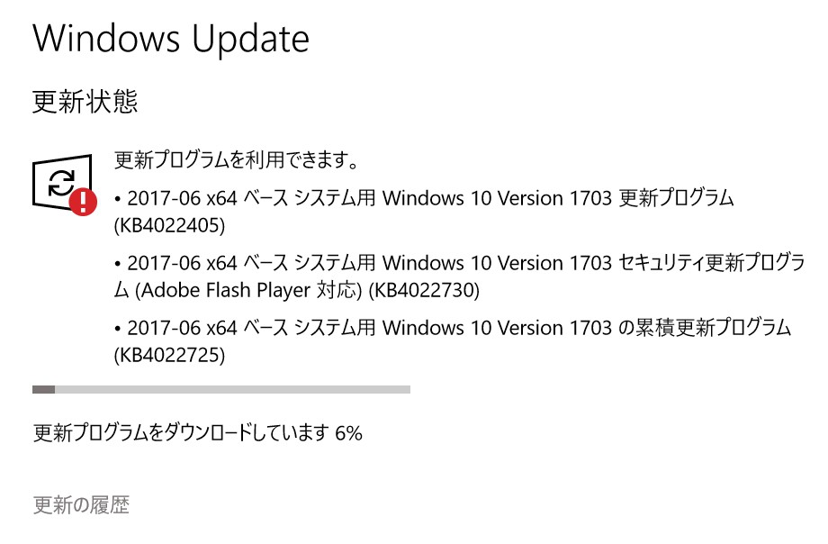 【Windows Update】マイクロソフトが2017年6月の月例パッチをリリース。今のところ大きな不具合報告は無し。今回も重大な脆弱性が修正されているので早急に対応を!