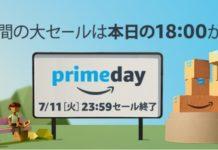 年に1度の大セール!「Amazon Prime Dayセール」は今日の18時から開始!事前の品定めと【ウォッチリスト】の有効活用をお忘れなく!