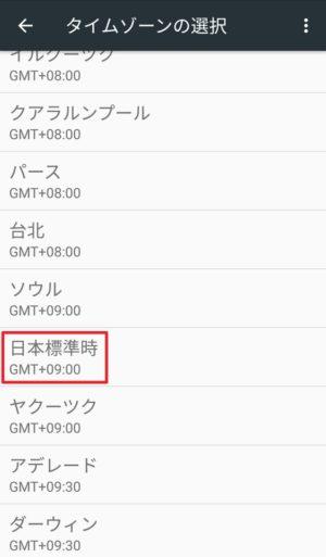 「Blackview BV8000 Pro」の日本語化/時計の時間合わせ方法