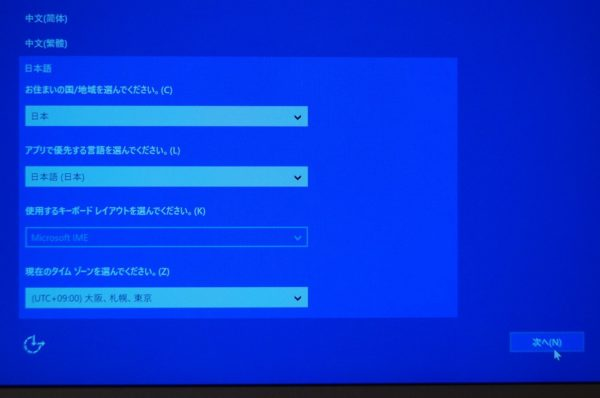 「CHUWI LapBook 12.3」の初期設定/日本語化解説