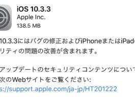 iOS 10.3.3が配信開始!Wi-Fi関連の脆弱性修正など、セキュリティ面の改善がメイン。早急にアップデートしておきましょう!