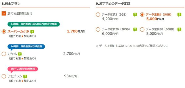 iPhone Tips:auの料金プランを見直したら月額2000円以上安くなった!