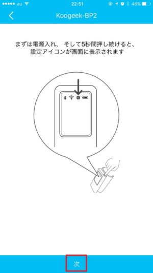 「Koogeek 上腕式 スマート血圧計 BP2」の初期セットアップ/使い方解説