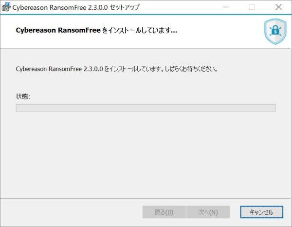 「RansomFree(ランサムフリー)」のダウンロード&インストール方法