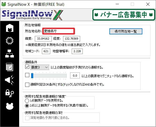 「SignalNow X」の起動/初期設定解説