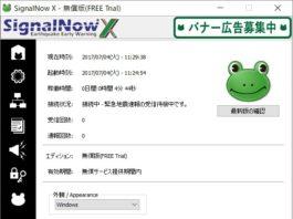 ウィンドウズパソコンで緊急地震速報を受信・通知する「SignalNow Express」の後継版「SignalNow X」が配信開始に!旧ユーザーはアップデートを!