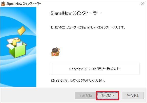 「SignalNow X」のインストール方法