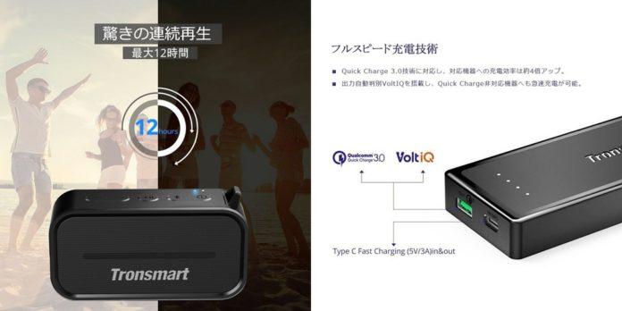 Tronsmartの高性能バッテリーやBluetoothスピーカーがAmazonにて20%オフ!7月17日まで利用可能クーポンを頂いたのでご紹介します!