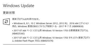 【Windows Update】マイクロソフトが2017年7月の月例パッチをリリース。今のところ大きな不具合報告は無し。Adobe Flash Playerのアップデートもお忘れなく!