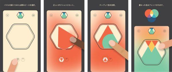 「Colorcube」の遊び方
