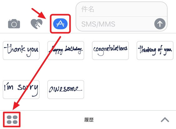 iMessage用アプリ「チェックメイト!」のインストール方法&アンインストール方法解説