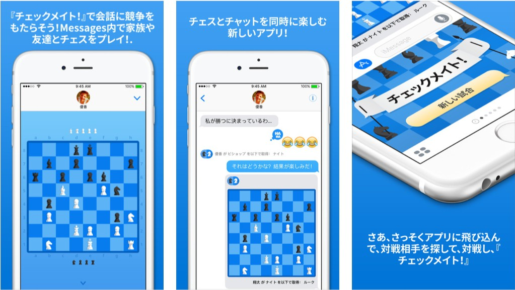 Appleが「今週のApp」としてiMessage用チェスアプリ「チェックメイト!」を無料配信中!インストール/アンインストール方法も解説しておきます!