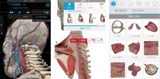 96%オフ!3D人体模型「ヒューマン・アナトミー・アトラス2018エディション」が再びセールで120円にて販売中!医療従事者や医学生、教授も急げ!