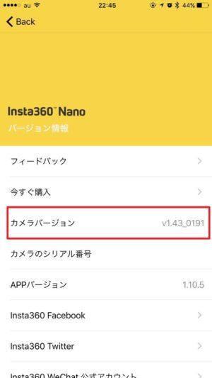 「Insta360 Nano」カメラのファームウェアアップデート方法