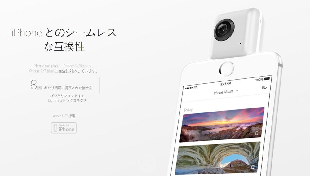 【レビュー】手軽にiPhoneで360度撮影が楽しめる!「Insta360 Nano」は使い勝手も良好な全天球パノラマカメラ!