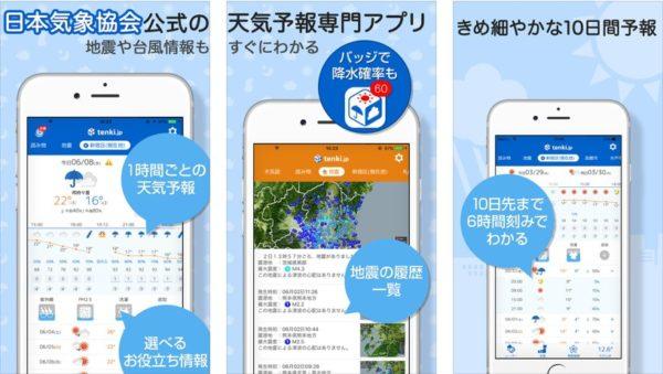 tenki.jp:台風の確認が簡単!UIも見やすくバッジで降水確率を表示可能!