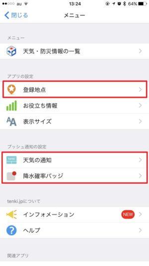 iPhone Tips:台風シーズンにおすすめの無料天気アプリ!~tenki.jp~