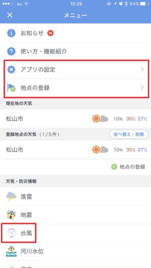 iPhone Tips:台風シーズンにおすすめの無料天気アプリ!~Yahoo!天気~
