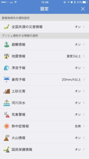 iPhone Tips:防災への備えに必携のおすすめアプリ!~Yahoo!防災速報~