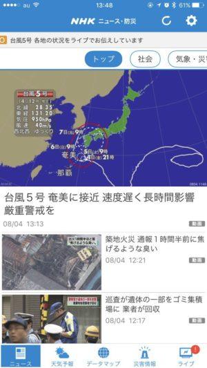 iPhone Tips:防災への備えに必携のおすすめアプリ!~NHK ニュース・防災~