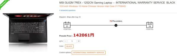 MSI GL62M 7REX GearBest