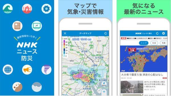 NHK ニュース・防災:重大なニュースをプッシュ通知!