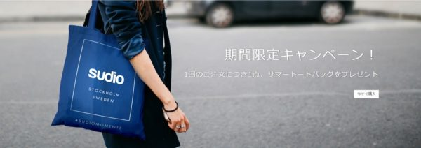 Sudioが夏の期間限定サマートートバッグプレゼントキャンペーンを開催中
