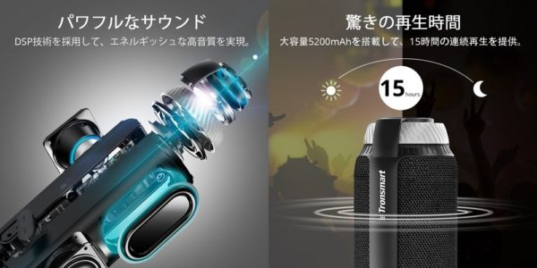 「Tronsmart T6 Bluetooth スピーカー」の特徴/仕様