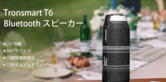 【レビュー】コンパクトなのに低音の迫力アリ!「Tronsmart T6 Bluetooth スピーカー」は縦置きタイプで360°サウンドが楽しめるワイヤレススピーカー!