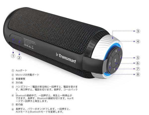 「Tronsmart T6 Bluetooth スピーカー」の使い方/Bluetoothペアリング方法