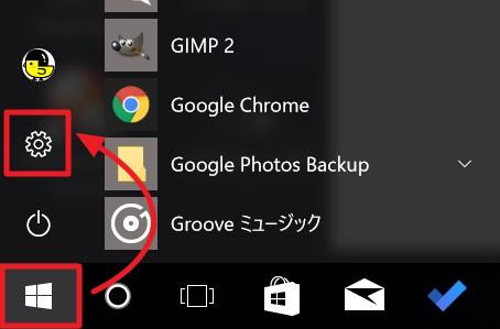 「Windows 10 Creators Update」適用後はプライバシー設定を再チェック!