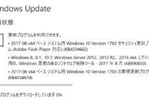 【Windows Update】マイクロソフトが2017年8月の月例パッチをリリース。今のところ大きな不具合報告は無し。Adobe Flash Playerのアップデートもお忘れなく!