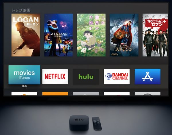 Apple TV 4K:4K/HDRに対応しA10X搭載で大幅パワーアップ!