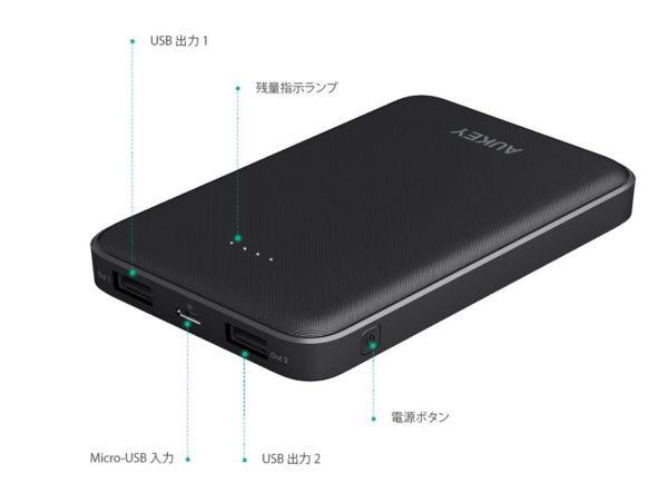 「AUKEY モバイルバッテリー 10000mAh PB-N50」の基本的な使い方