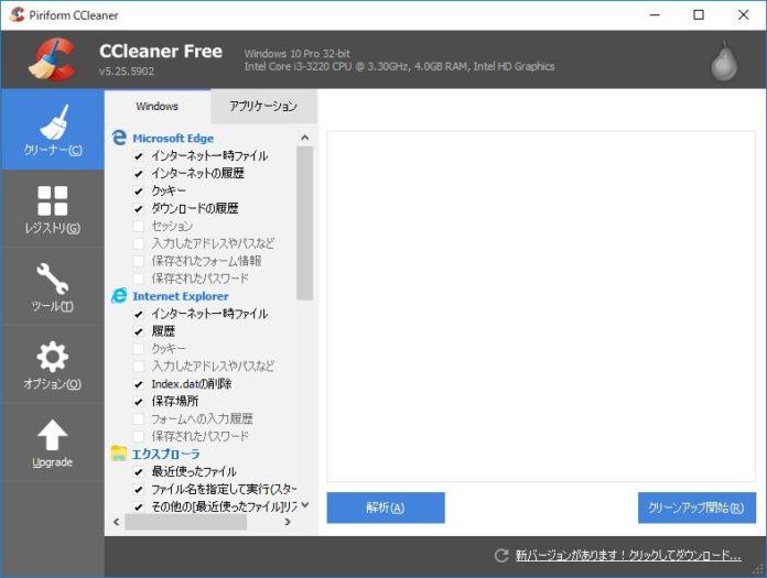 CCleaner がハッキングされ、マルウェアが混入!実害はなさそうだけど32bit版ユーザーは早急にアップデートを!