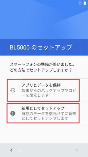 「DOOGEE BL5000」の初期設定~日本語化の流れ~