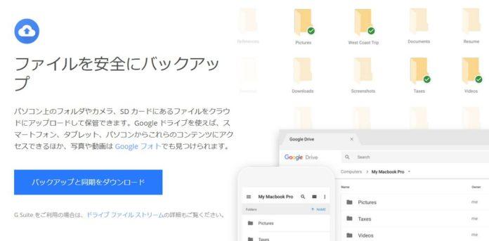 Windows/Macの「Google ドライブ / フォト」アプリのサポートが間もなく終了!ユーザーは代替の「バックアップと同期」アプリに切り替えを。