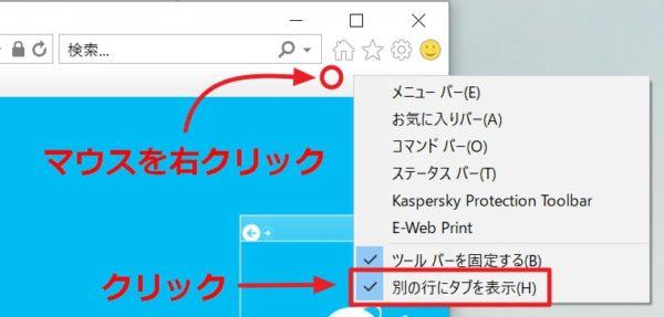 IE11 のナビゲーションバーがアップデート!検索ボックスが表示&タブが別の行へ移動!元に戻す方法もご紹介!