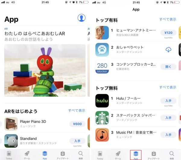 iOS 11:App Storeがアップデート!ちょっと見にくい?