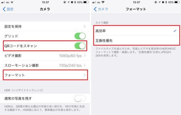 iOS 11:カメラアプリでQRコード読み取りが可能に!高効率フォーマット(HEIF/HEVC)も選択可能!