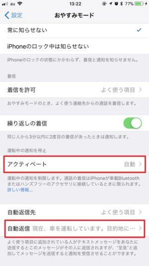 iOS 11:車を運転中の通知を自動停止
