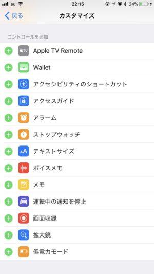 iOS 11:コントロールパネルがカスタマイズ可能に!