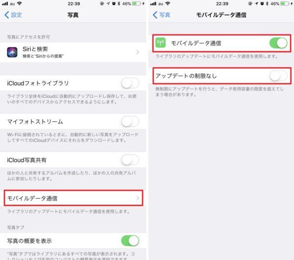 iOS 11の設定における注意点~iCloudフォトライブラリを使用中の方へ~