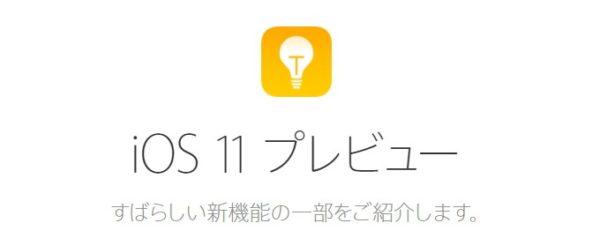 iOS 11の素晴らしい新機能解説