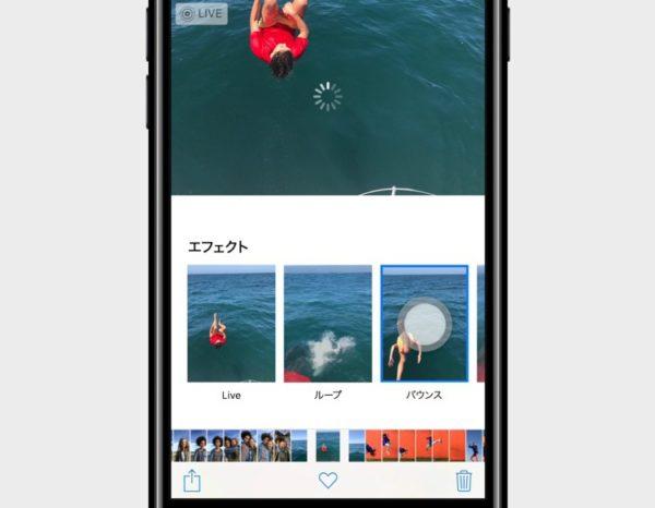 iOS 11 の新機能:Live Photos エフェクトを楽しむ