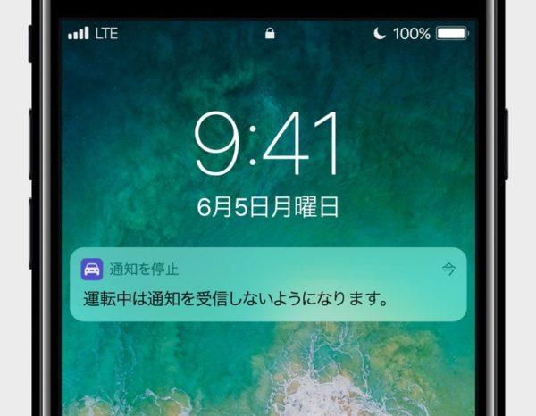 iOS 11 の新機能:運転に集中する